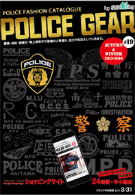 police gear  '15-'16 秋・冬 カタログ