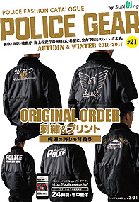 police gear  '16-'17 秋・冬 カタログ